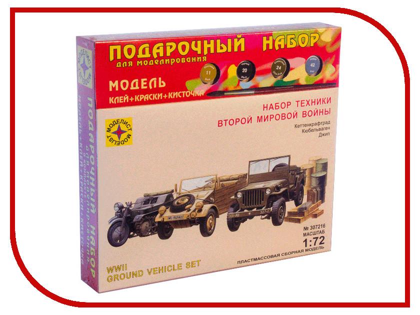 Игрушка Моделист ПН307216 Набор техники Второй мировой войны<br>