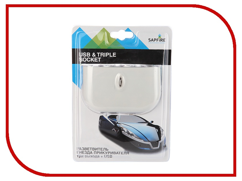 Аксессуар Разветвитель прикуривателя на 3 гнезда и 1 USB выход Sapfire SCH-0432<br>