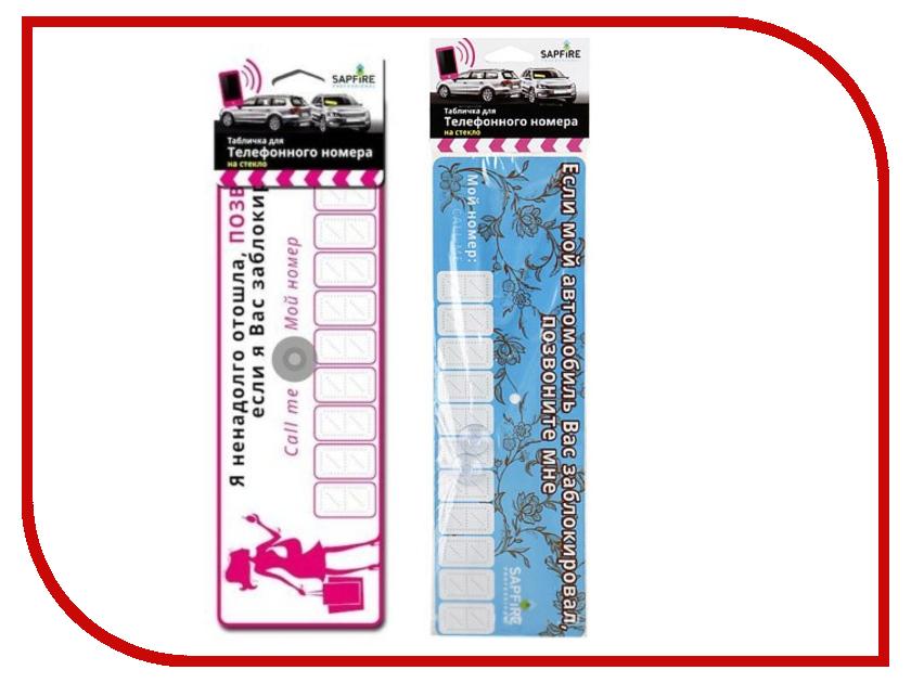 Аксессуар Sapfire SCH-0711 - табличка для телефонного номера<br>