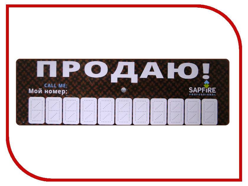 Аксессуар Sapfire SCH -0714 - табличка Продаю<br>