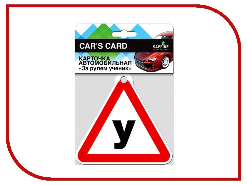 Наклейка на авто Знак У Sapfire SCH-0734 - карточка Ученик за рулем наклейки на авто оранжевый слоник авто стикер цветной знак
