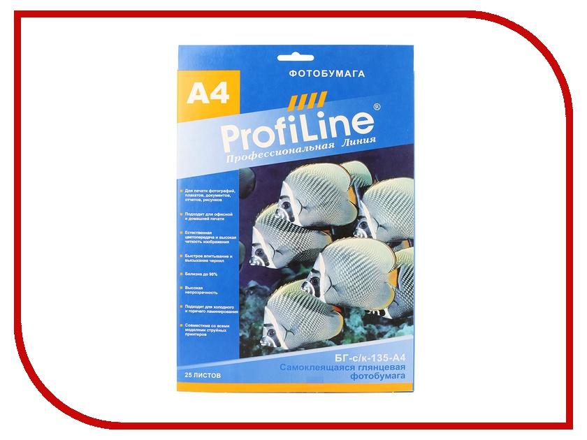Фотобумага ProfiLine БГ-с/к-135-25 135g/m2 A4 самоклеящаяся глянцевая 25 листов<br>