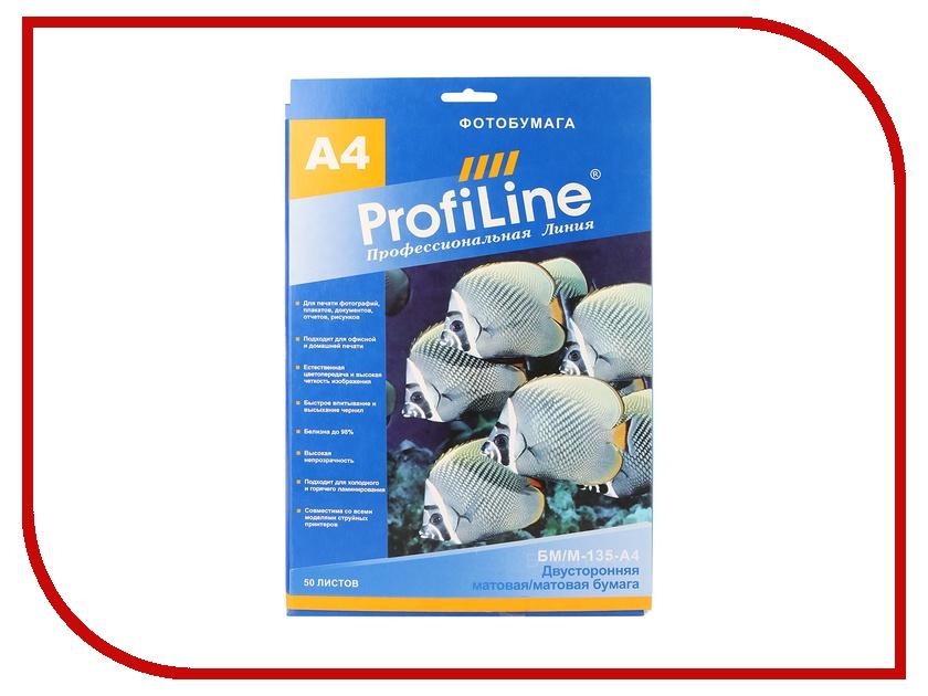 Фотобумага ProfiLine БМ/М-135-А4-50 135g/m2 A4 двухсторонняя матовая 50 листов<br>