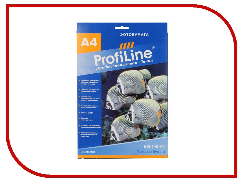 Фотобумага ProfiLine БМ-140-А4-25 140g/m2 A4 матовая 25 листов