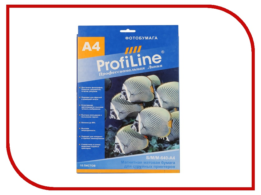 Фотобумага ProfiLine Б/Маг/М-640-А4-10 640g/m2 A4 магнитная матовая 10 листов