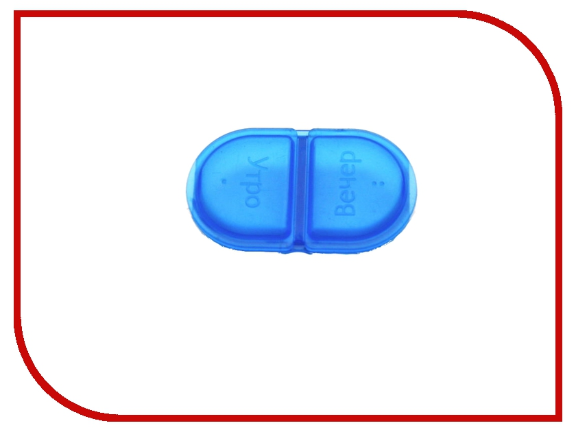 Таблетница Azovmed - утро-вечер<br>