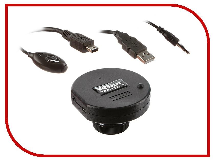 Аксессуар Veber ORBITOR-3 1,3 MPix - видеоокуляр