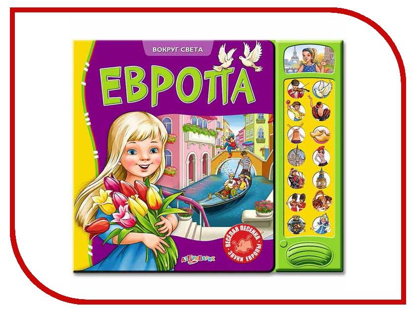 Игрушка Азбукварик Европа 978-5-402-00622-5<br>