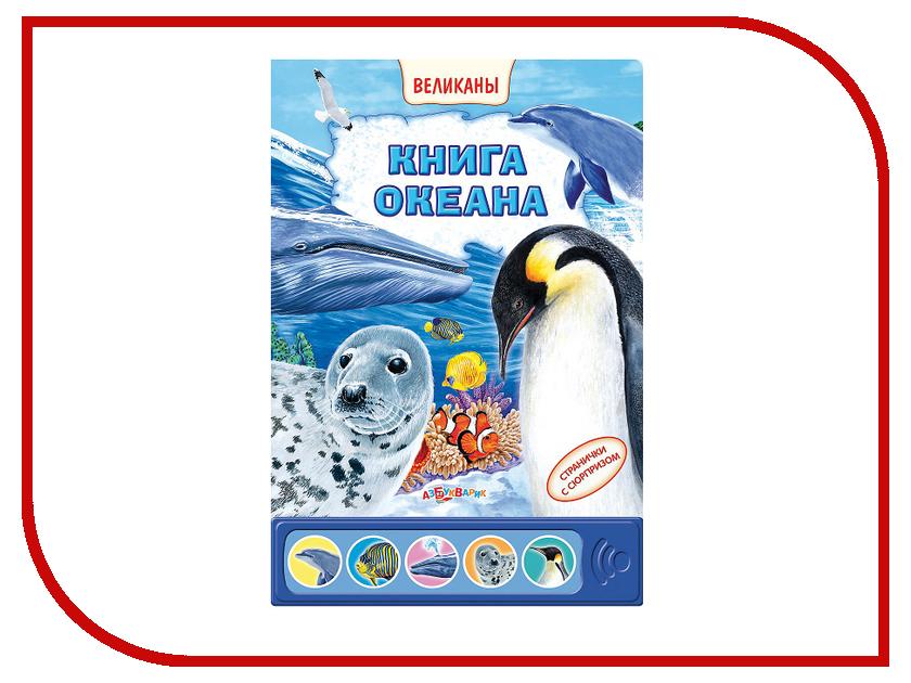 Игрушка Азбукварик Книга океана. Великаны 978-5-402-00663-8<br>