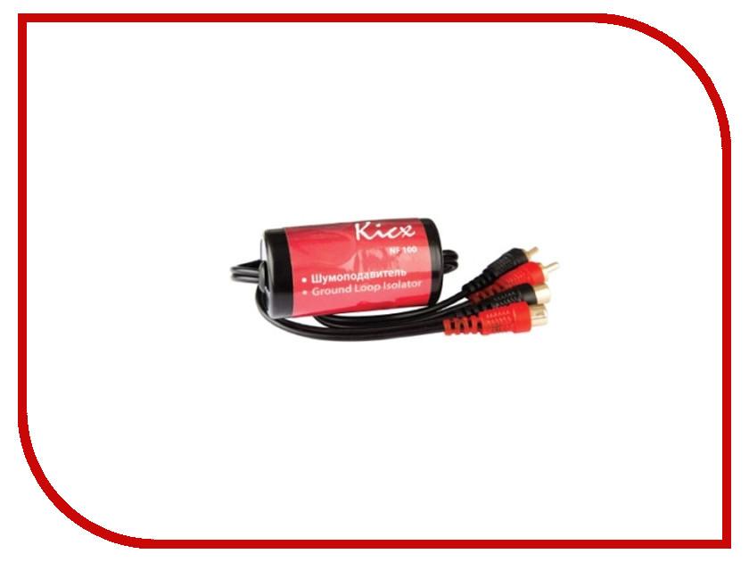 Аксессуар Kicx NF 100 - линейный шумоподавитель