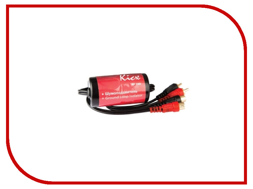 Аксессуар Kicx NF 100 - линейный шумоподавитель автоакустика kicx stc 502