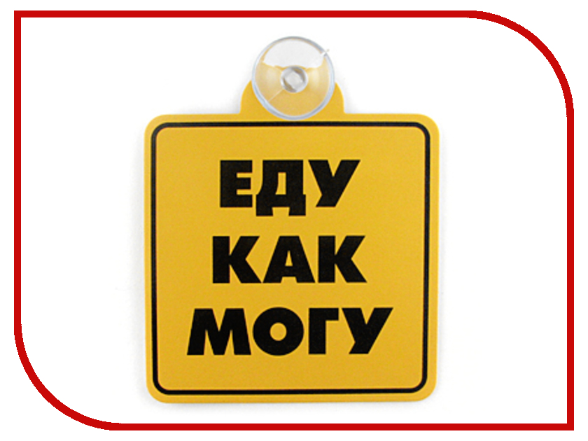 Аксессуар Антей Еду как могу 2625 - табличка на присоске<br>