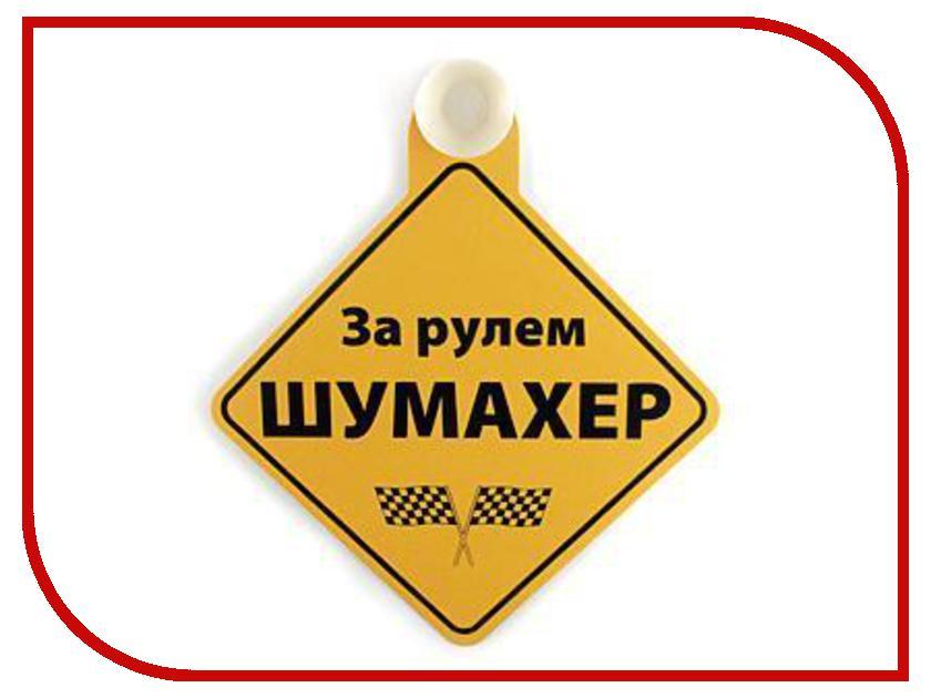 Аксессуар Антей За рулем шумахер 2635 - табличка на присоске<br>