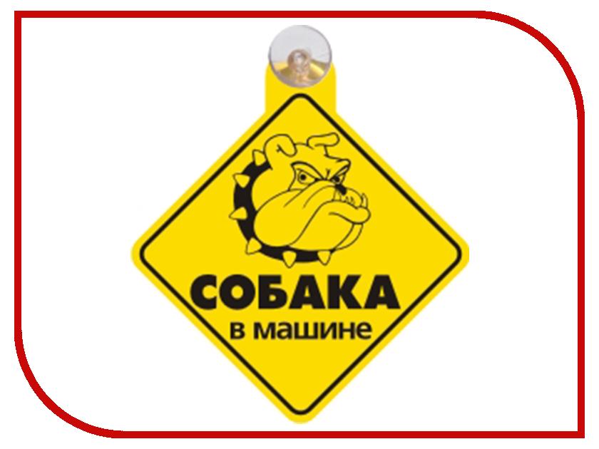 Аксессуар Антей Злая собака в машине 2630 - табличка на присоске