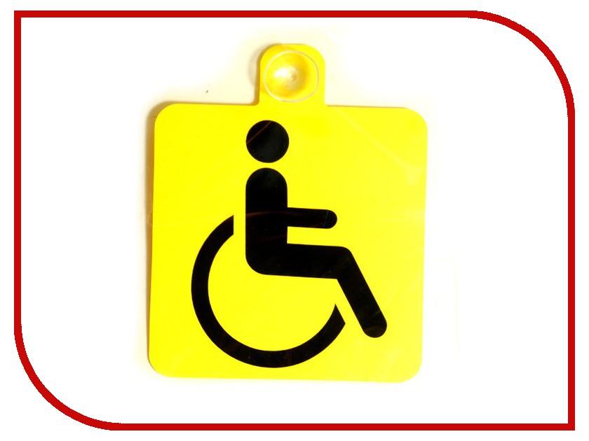 Аксессуар Антей Инвалид 2639 - табличка на присоске