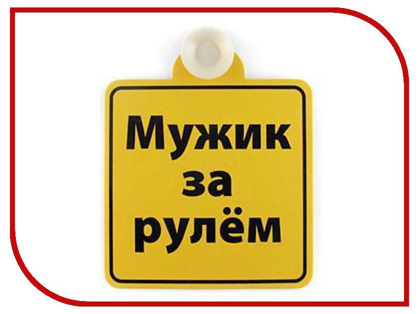 Аксессуар Антей Мужик за рулем 2633 - табличка на присоске<br>