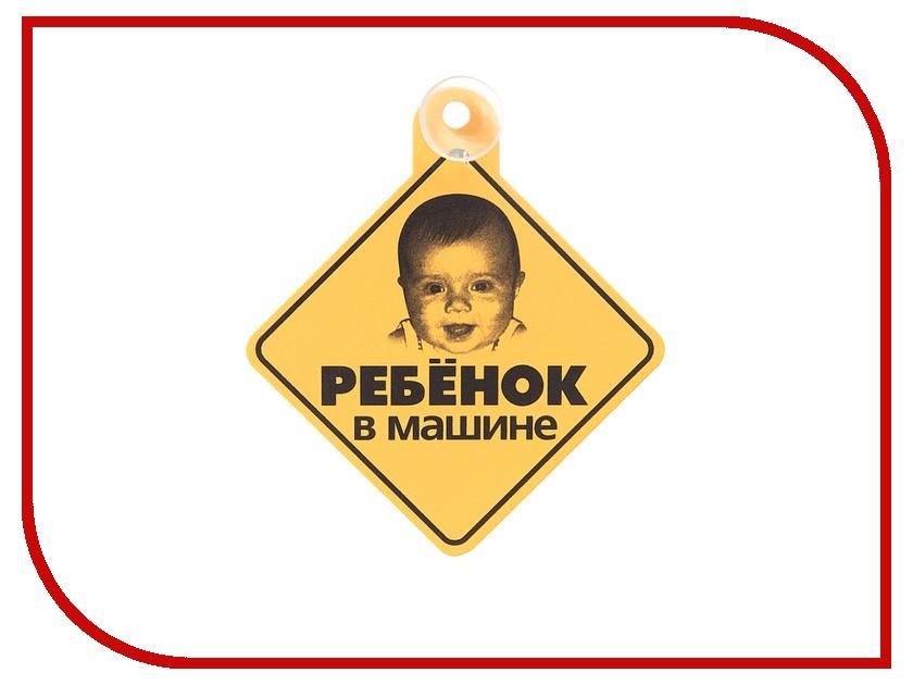 Аксессуар Антей Ребенок в машине, фото №2 2623 - табличка на присоске