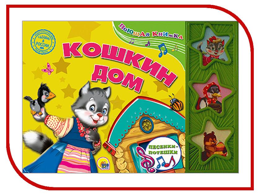 Игрушка Проф-Пресс Кошкин дом 029942<br>