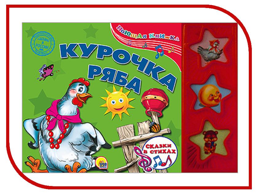 Обучающая книга Проф-Пресс Курочка ряба 029944 russia made матрешка сказка 7м курочка ряба