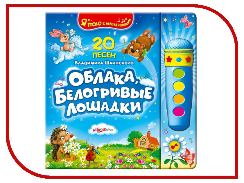 Игрушка Азбукварик Облака белогривые лошадки 978-5-402-01602-6<br>
