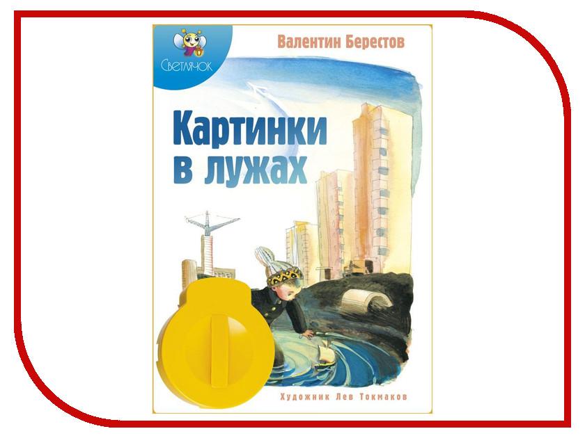 Диафильм Светлячок Картинки в лужах В.Берестов