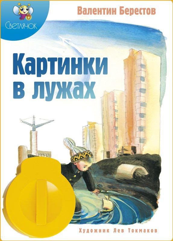 Диафильм Светлячок Картинки в лужах В.Берестов<br>