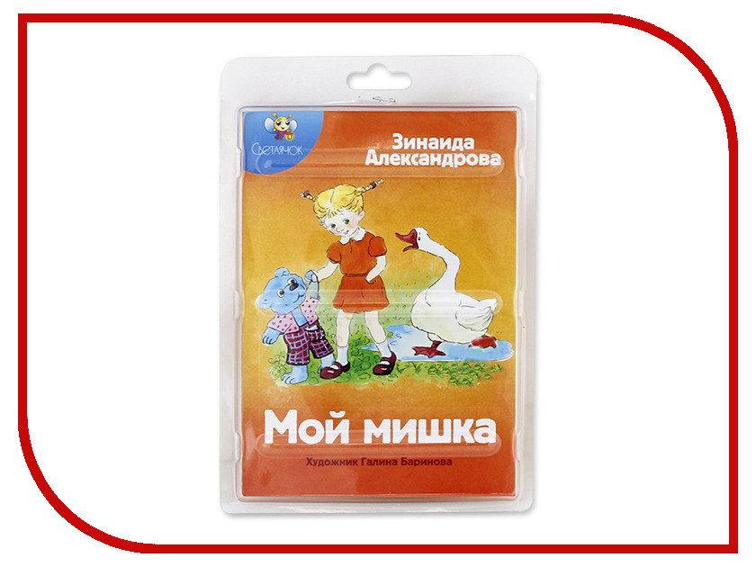 Диафильм Светлячок Мой мишка З.Александрова<br>