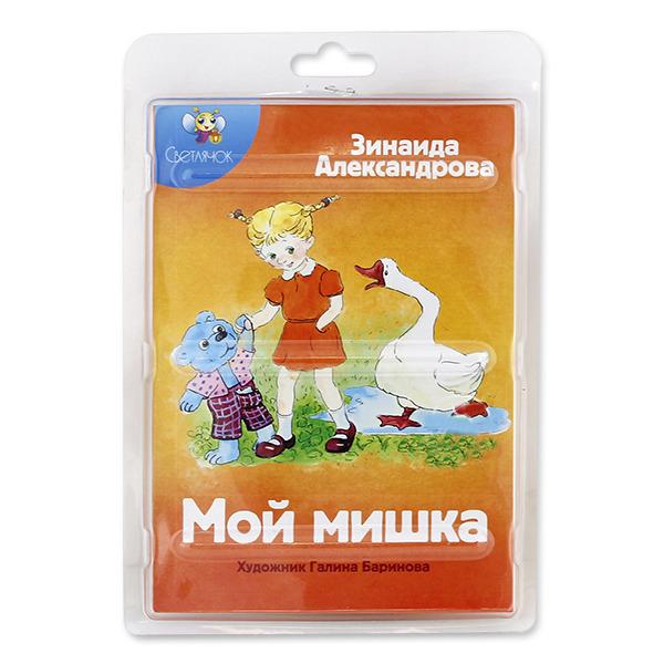 Диафильм Светлячок Мой мишка З.Александрова