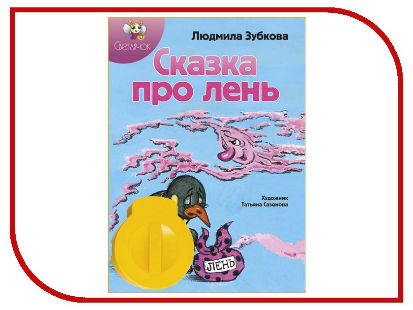 Диафильм Светлячок Сказка про лень Л.Зубкова<br>