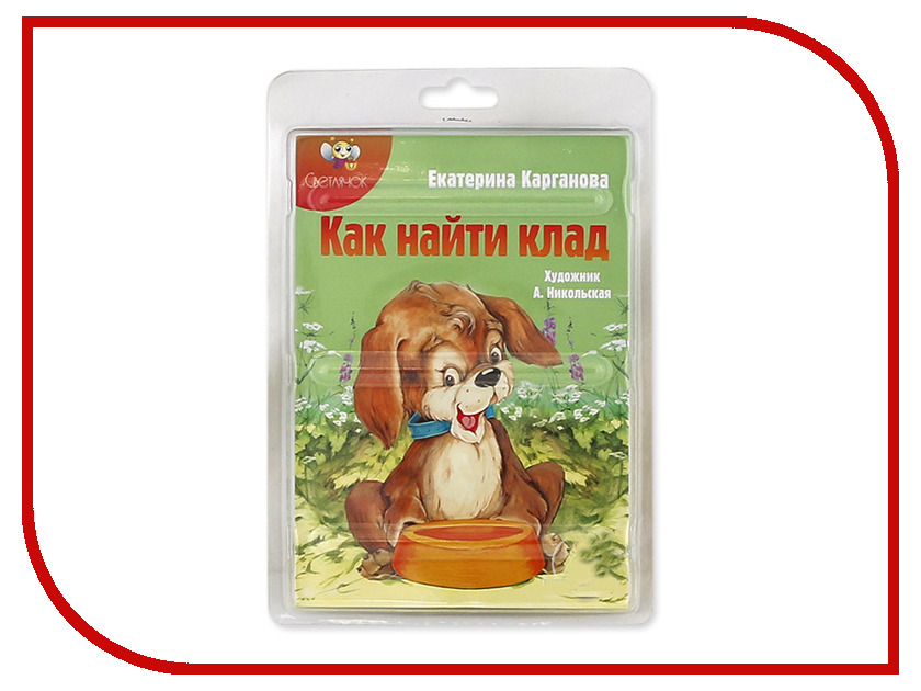 Диафильм Светлячок Как найти клад Е.Карганова<br>