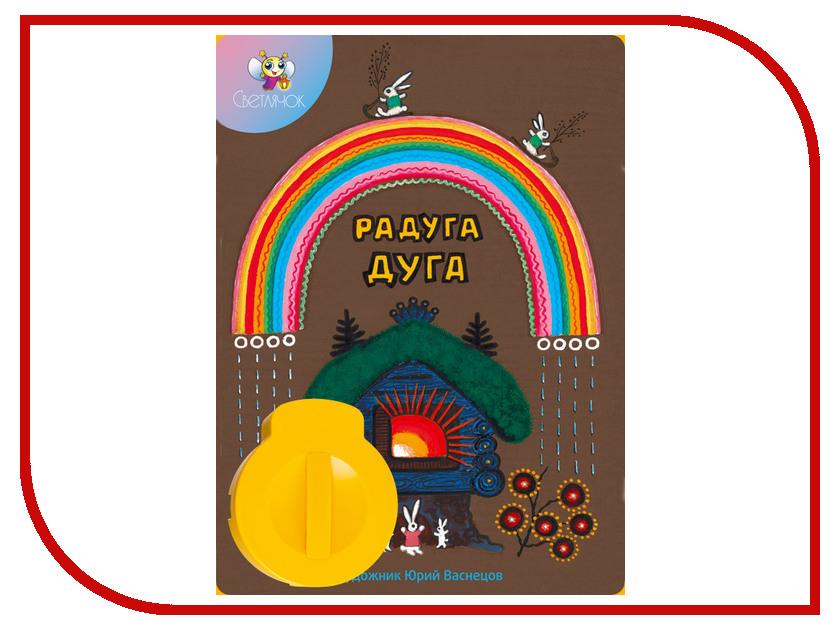 Диафильм Светлячок Радуга-дуга русские народные потешки<br>