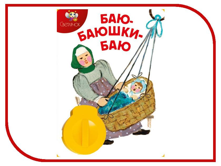 Диафильм Светлячок Баю-баюшки-баю русские колыбельные книжки картонки росмэн книжка баюшки баю