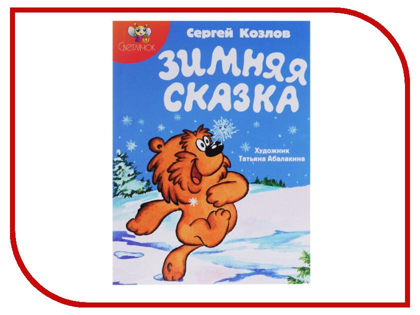 Диафильм Светлячок Зимняя сказка С.Козлов