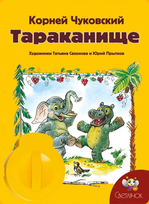 Диафильм Светлячок Тараканище К.Чуковский<br>