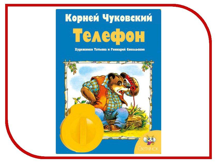 Диафильм Светлячок К.Чуковский