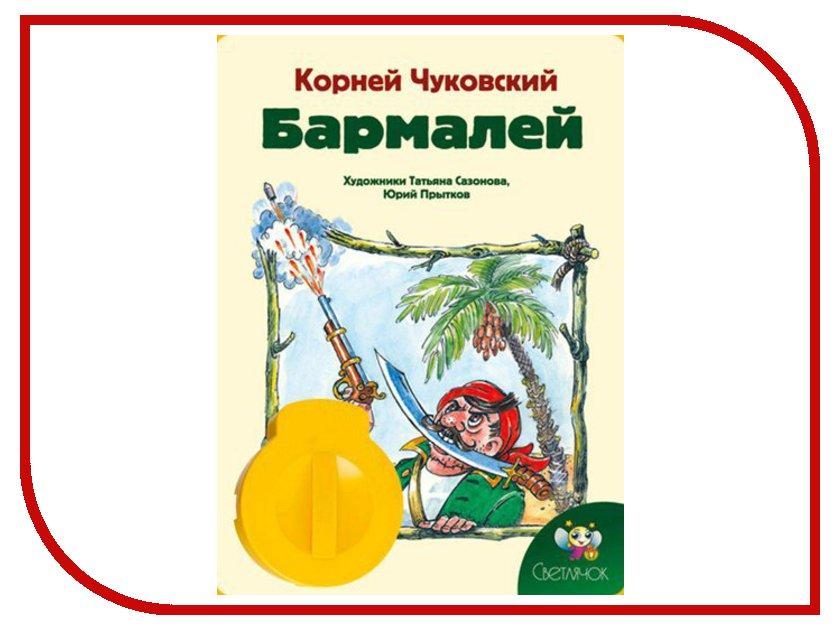 Диафильм Светлячок Бармалей К.Чуковский