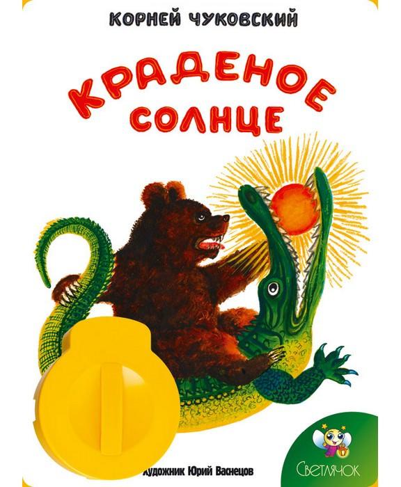 Диафильм Светлячок Краденое солнце К.Чуковский краденое свидание