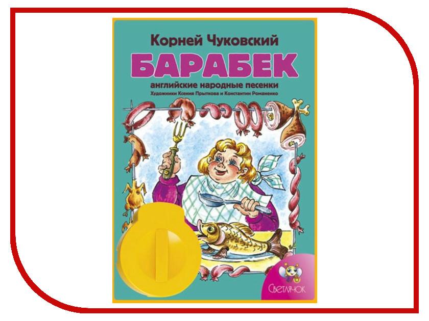 Диафильм Светлячок Барабек английские народные песенки К.Чуковский