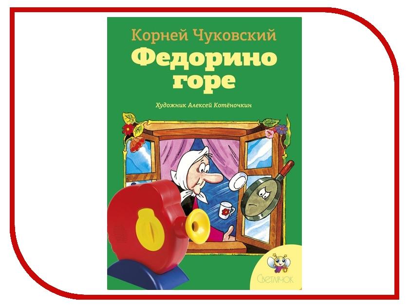 Диафильм Светлячок Федорино горе К.Чуковский