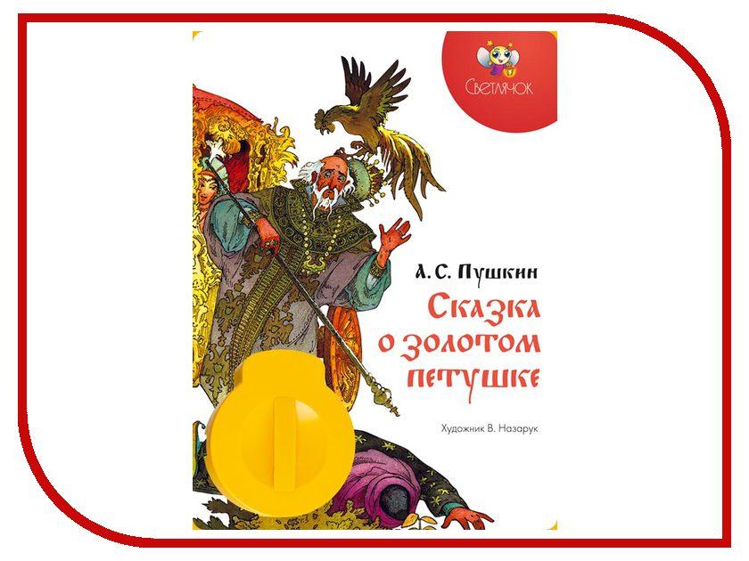 Диафильм Светлячок Сказка о золотом петушке А.С.Пушкин<br>