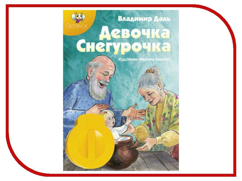 Диафильм Светлячок Девочка Снегурочка В.Даль<br>