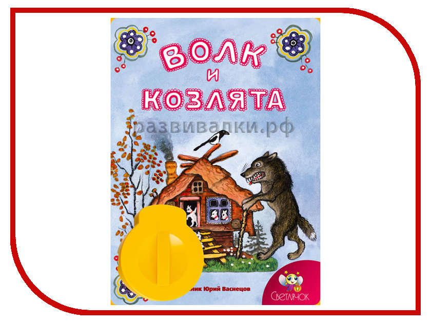 Диафильм Светлячок Волк и козлята русская народная сказка