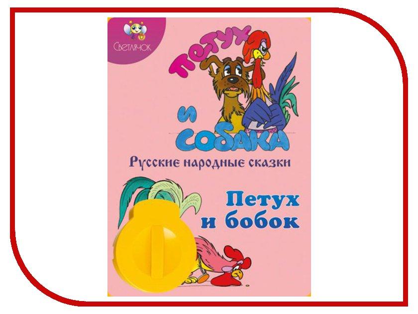 Диафильм Светлячок Петух и собака. Петух и бобок русские народные сказки