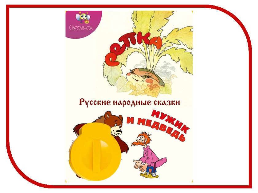 Диафильм Светлячок Репка. Мужик и медведь русские народные сказки