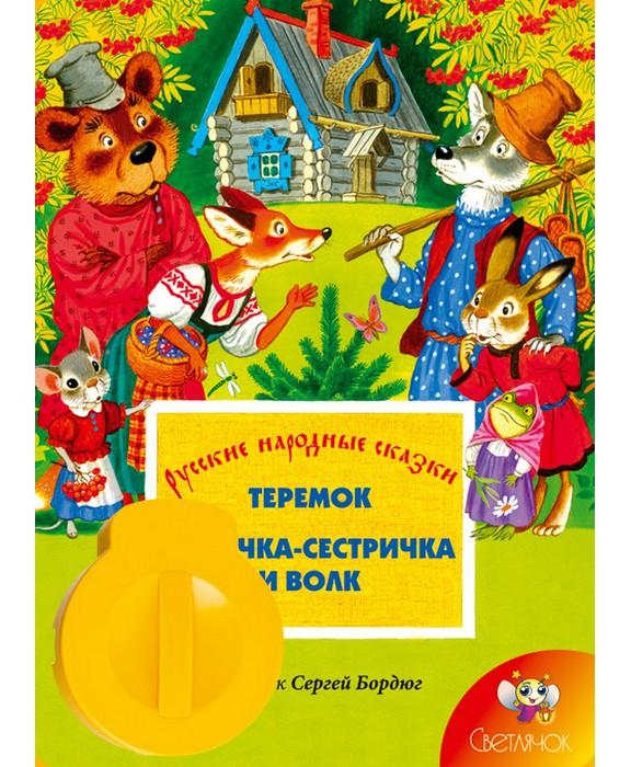 Диафильм Светлячок Теремок. Лисичка-сестричка и волк русская народная сказка