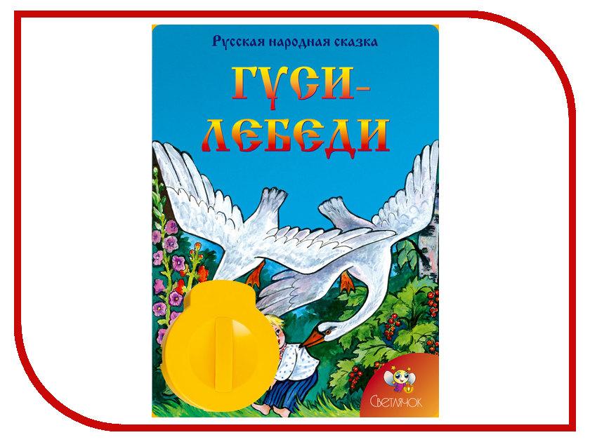Диафильм Светлячок Гуси-лебеди русская народная сказка