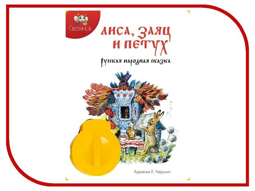 Диафильм Светлячок Лиса, заяц и петух русская народная сказка