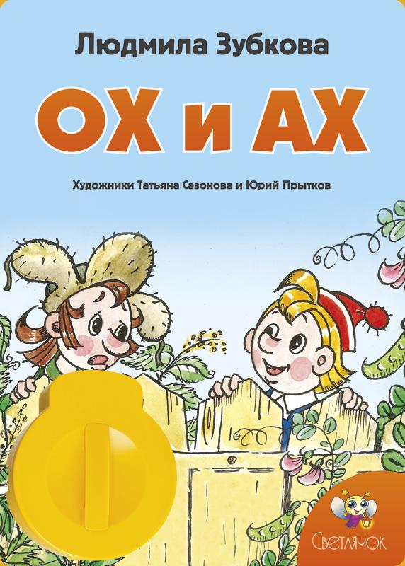 Диафильм Светлячок Ох и Ах Л.Зубкова