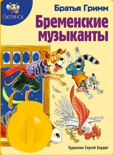 Диафильм Светлячок Бременские музыканты братья Гримм