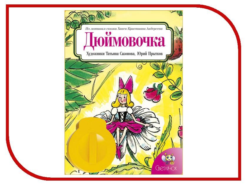 Диафильм Светлячок Дюймовочка Г.Х.Андерсен